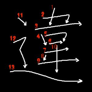 """Jouyou Kanji """"違"""" Stroke Order"""