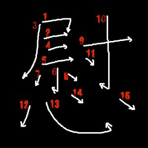 """Jouyou Kanji """"慰"""" Stroke Order"""