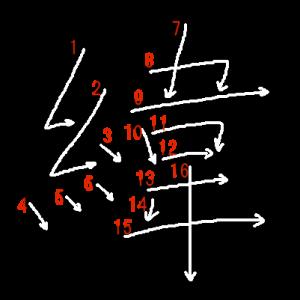 """Jouyou Kanji """"緯"""" Stroke Order"""