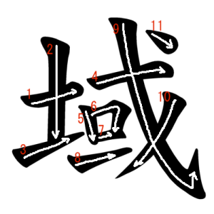"""Jouyou Kanji """"域"""" Stroke Order"""