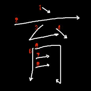 """Jouyou Kanji """"育"""" Stroke Order"""