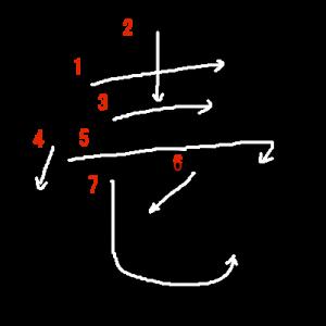 """Jouyou Kanji """"壱"""" Stroke Order"""