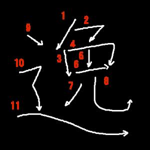"""Jouyou Kanji """"逸"""" Stroke Order"""