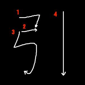 """Jouyou Kanji """"引"""" Stroke Order"""
