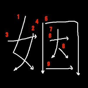 """Jouyou Kanji """"姻"""" Stroke Order"""