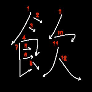 """Jouyou Kanji """"飲"""" Stroke Order"""