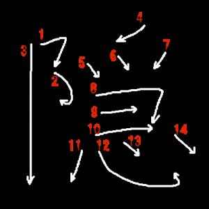 """Jouyou Kanji """"隠"""" Stroke Order"""