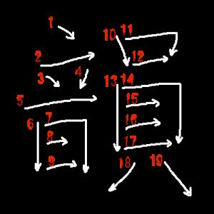 "Jouyou Kanji ""韻"" Stroke Order"
