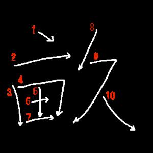 """Jouyou Kanji """"畝"""" Stroke Order"""