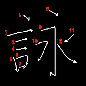 """Jouyou Kanji """"詠"""" Stroke Order"""