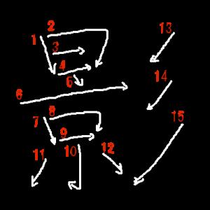 """Jouyou Kanji """"影"""" Stroke Order"""