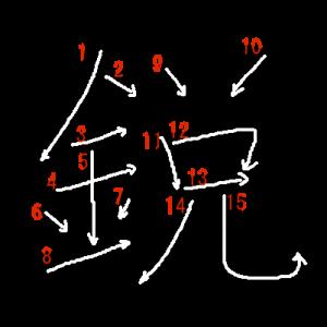 """Jouyou Kanji """"鋭"""" Stroke Order"""