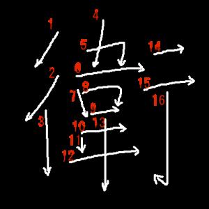 """Jouyou Kanji """"衛"""" Stroke Order"""