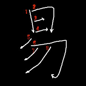 """Jouyou Kanji """"易"""" Stroke Order"""