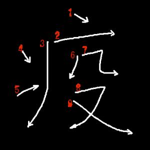 """Jouyou Kanji """"疫"""" Stroke Order"""