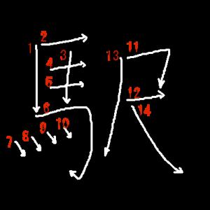 """Jouyou Kanji """"駅"""" Stroke Order"""