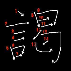 """Jouyou Kanji """"謁"""" Stroke Order"""