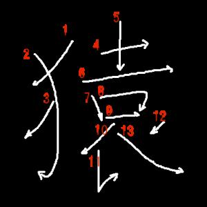 """Jouyou Kanji """"猿"""" Stroke Order"""