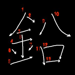 """Jouyou Kanji """"鉛"""" Stroke Order"""