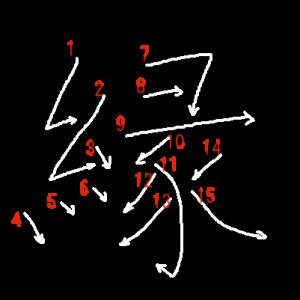 """Jouyou Kanji """"縁"""" Stroke Order"""
