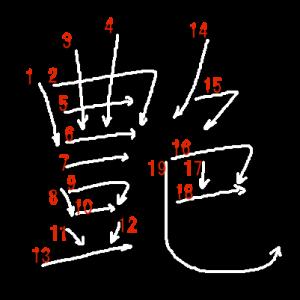 """Jouyou Kanji """"艶"""" Stroke Order"""