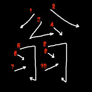 """Jouyou Kanji """"翁"""" Stroke Order"""
