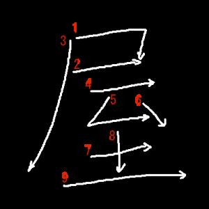 """Jouyou Kanji """"屋"""" Stroke Order"""