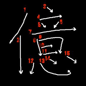 """Jouyou Kanji """"億"""" Stroke Order"""