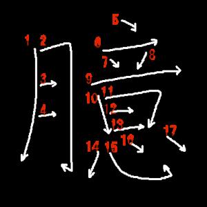 """Jouyou Kanji """"臆"""" Stroke Order"""