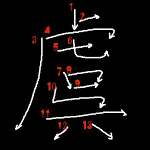 """Jouyou Kanji """"虞"""" Stroke Order"""