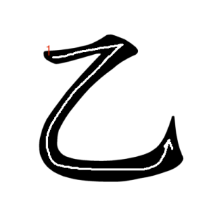 """Jouyou Kanji """"乙"""" Stroke Order"""