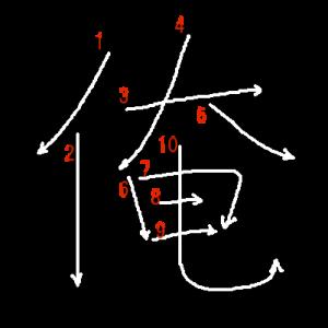 """Jouyou Kanji """"俺"""" Stroke Order"""