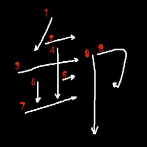 """Jouyou Kanji """"卸"""" Stroke Order"""