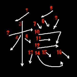 """Jouyou Kanji """"穏"""" Stroke Order"""