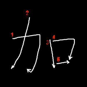"""Jouyou Kanji """"加"""" Stroke Order"""