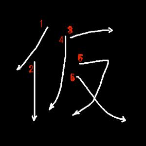 """Jouyou Kanji """"仮"""" Stroke Order"""