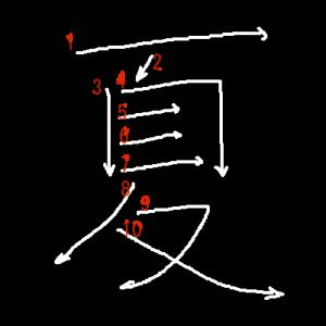 """Jouyou Kanji """"夏"""" Stroke Order"""