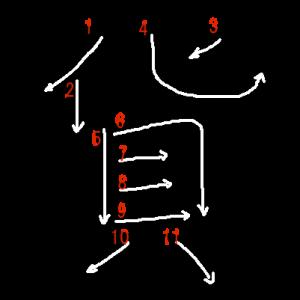 """Jouyou Kanji """"貨"""" Stroke Order"""