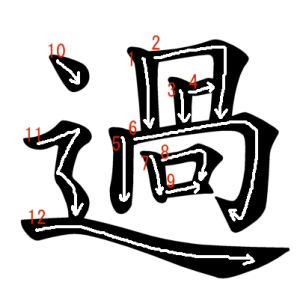 """Jouyou Kanji """"過"""" Stroke Order"""
