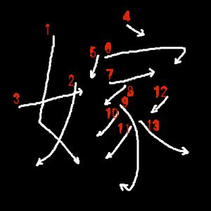 """Jouyou Kanji """"嫁"""" Stroke Order"""