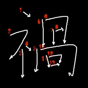 """Jouyou Kanji """"禍"""" Stroke Order"""