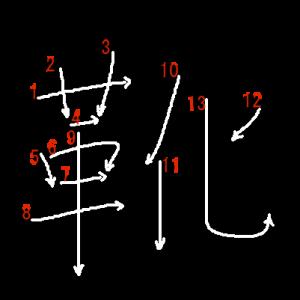 """Jouyou Kanji """"靴"""" Stroke Order"""