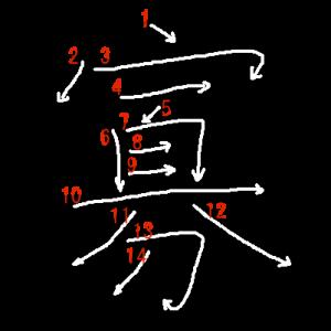 """Jouyou Kanji """"寡"""" Stroke Order"""