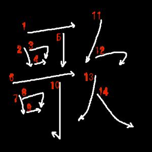 """Jouyou Kanji """"歌"""" Stroke Order"""