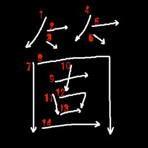 """Jouyou Kanji """"箇"""" Stroke Order"""