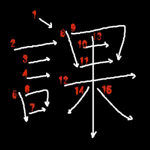 """Jouyou Kanji """"課"""" Stroke Order"""