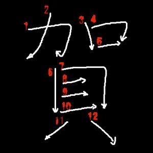 """Jouyou Kanji """"賀"""" Stroke Order"""