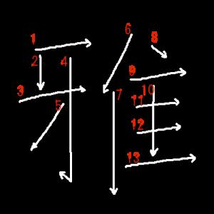 """Jouyou Kanji """"雅"""" Stroke Order"""