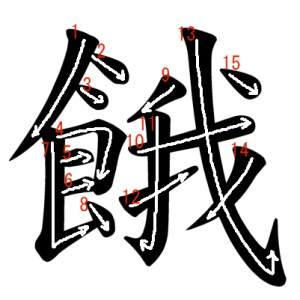 """Jouyou Kanji """"餓"""" Stroke Order"""