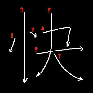 """Jouyou Kanji """"快"""" Stroke Order"""
